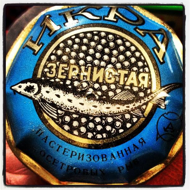 caviarIf I have caviar every day, I'll get tired of it.90年初めごろ まだロシアがまだソ連だった頃 ハノイの某所、某ルートで キャビアを激安で入手出来た。いま思えは 数ドル、数百円。美味しいが たくさん食べると 有り難みも 美味しさも半減するものだ。荷物を整理していたら 棚の奥から 見事に膨れたこいつが出てきた(^^)