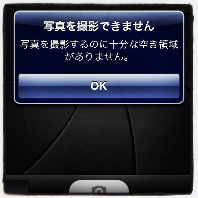 fullness iPhoneの容量が限界を迎えました(^^;;