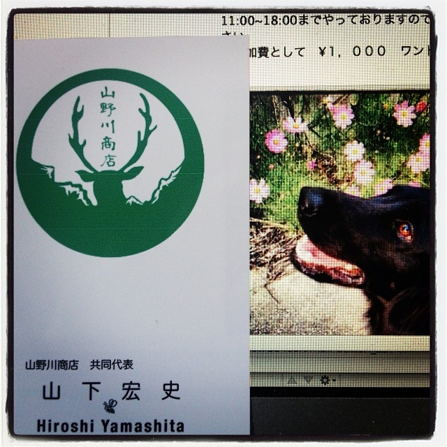 namecard 山野川商店 23日限定名刺があがりました(^ ^)