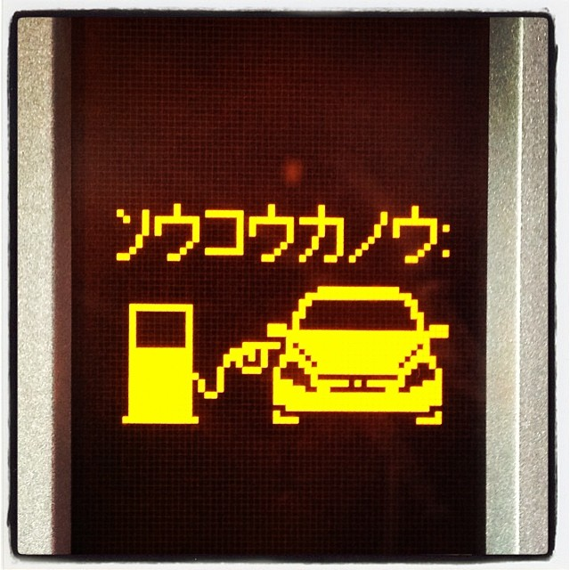 out of fuel 危なかった^^;