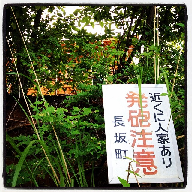 gunshot nagasaka*base敷地内の看板^^;注意すればいいらしい^^; すぐ後ろは母屋!