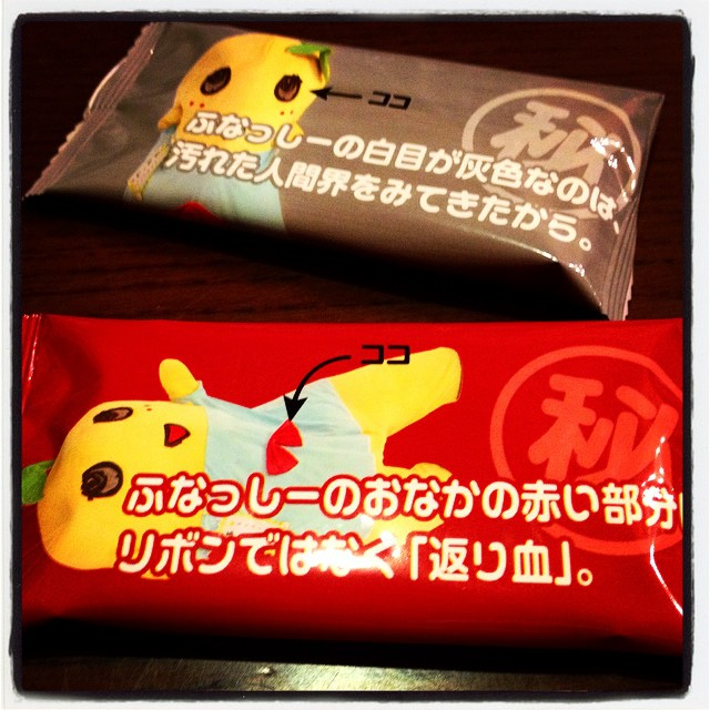 pyrus pyrifoli 貰った ふなっしーのお菓子^^