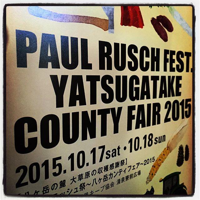 county お知らせ 17、18日に清里・清泉寮で行われる county fair 参加と準備の為 16、17、18日は nagasaka*baseでの営業はお休みさせていただきます^^ 週末 ご来店を予定いただいていたお客様がいらっしゃいましたら 清里・清泉寮でお会いできればと思います^^ 週末 八ヶ岳では様々なイベントが開催されますので ぐるりと回って楽しんでいただければと思います^^ よろしくお願いします^^ 今週末 1