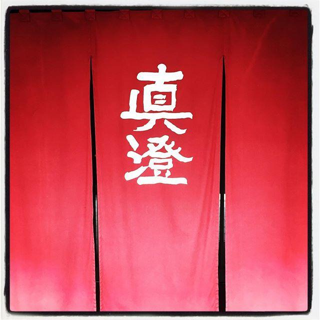 masumi mountain*mountain 本日nagasakabaseはお休みですが 諏訪にある 真澄の酒蔵・宮坂醸造さんで出店させていただいてます^^ #nagasakabase #mountainmountain #そんなあなたはスパイシー
