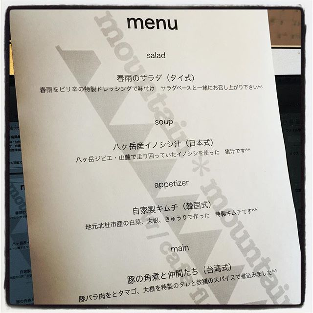 catering menu mountain*mountain catering section本日 ご用意したメニューはこんな感じ^^ #nagasakabase #mountainmountain #そんなあなたはスパイシー #mountainmountaincateringsection