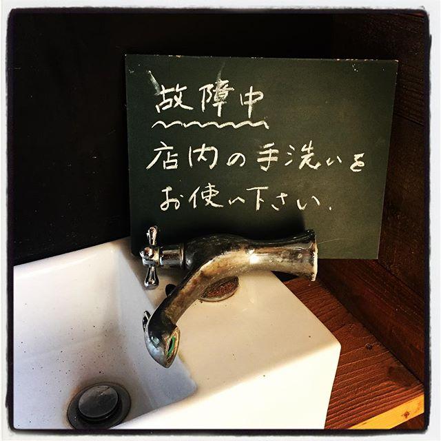Oops! Did you break it? もはや故障のレベルではないです^^; 大雪の時の寒波で トイレが凍りつき 蛇口が・・^^; 暫くは店内の手洗いをご利用ください^^ #mountainmountain #nagasakabase #そんなあなたはスパイシー #mountainlife #トイレの蛇口が壊れた #oops
