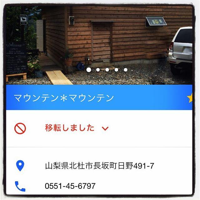 noooooo!拡散していただけると助かります!お客さんから教えていただいたのですが Googleで検索すると[移転しました]と表示されてしまいますが...移転はしてません^^; よろしくお願いします^^ #mountainmountain #nagasakabase #そんなあなたはスパイシー