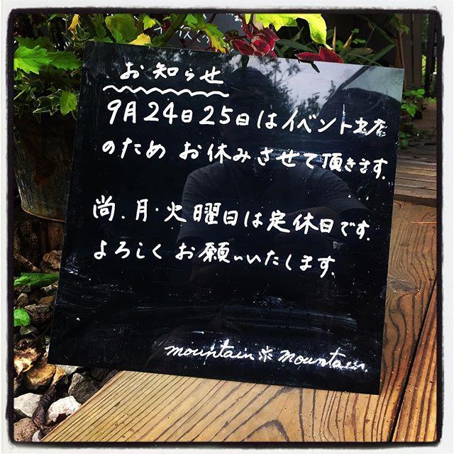 info 本日と明日は イベント出店のため 長坂での営業はお休みとさせていただきますのでよろしくお願いします^^ #mountainmountain #nagasakabase #mountainlife #そんなあなたはスパイシー