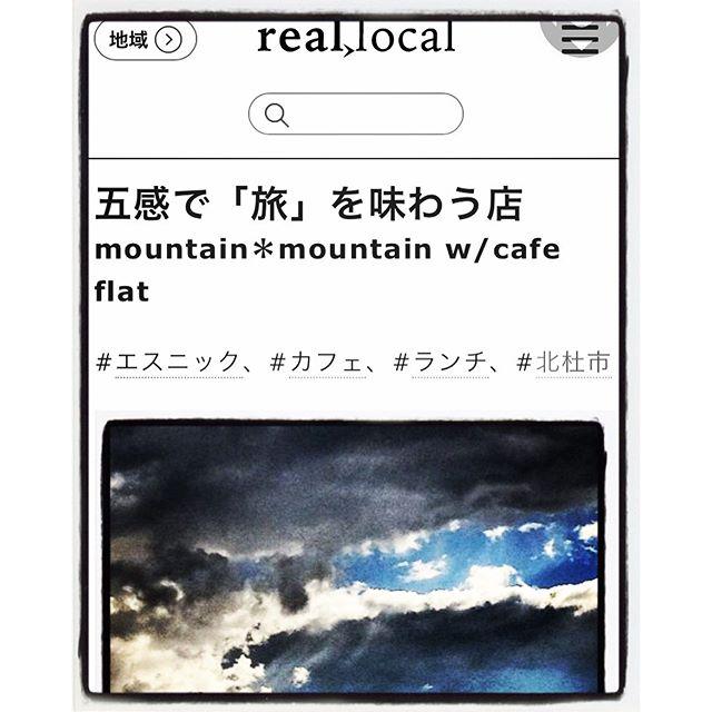 real,local コアで楽しい物件を紹介しているサイト R不動産が手がける web情報誌で mountain*mountain w/cafe flat を取材していただきました^^ 取材していただいた ライターさんが 楽しく魅力的な方で 話が尽きず よい時間を過ごさせていただきました^^ よろしければ是非一読ください^^ #mountainmountain #nagasakabase #そんなあなたはスパイシー #mountainlife #real #reallocal #local #R不動産