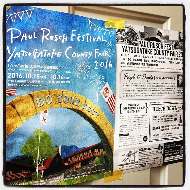 PAUL RUSCH FESTIVAL YATSUGATAKE COUNTY FAIR 週末 10/15、10/16は 清里清泉寮で行われるカンティフェアへ出店のため 長坂での営業はお休みとなります^^また それにともなって 本日10/14の営業、週末のカフェ営業もお休みさせていただきます。ご迷惑をおかけしましが よろしくお願いします。週末は天気も良いようですので 是非お出かけください!今年 週末へのイベント参加は カンティフェアで最後の予定です。 ケータリングやお弁当などの予定はございますが 通常営業の予定ですので ランチ、カフェに 長坂までお越しください^^ #nagasakabase #mountainmountain #そんなあなたはスパイシー #mountainlife