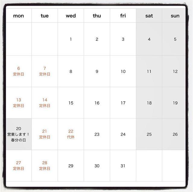 march 月の半分も過ぎていますが 3月の営業日のお知らせ^ ^; 20日・春分の日は月曜日ですが 営業いたします。代わりに 21日、22日とお休みさせていただきます^ ^; 週末 金、土、日は カフェタイムの営業があり 16:30まで 開いております^ ^4月から 若干 営業時間の変更がある予定です^ ^詳細が決まり次第 追ってご報告します^ ^#mountainmountain #nagasakabase #そんなあなたはスパイシー #mountainlife