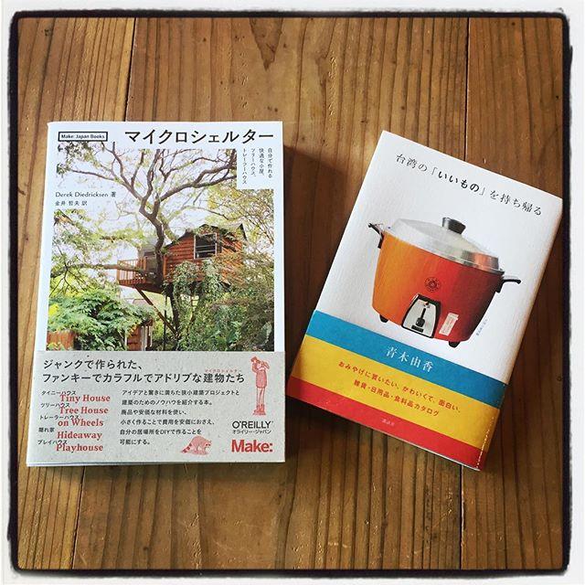 new books arrival この間 上諏訪の宮坂酒造(真澄)で行われていたくらもと古本市で購入^^ これは古本ではなく新刊ですが mountain bookcaseさんのチョイスに はじから始まで買いたい衝動を押さえつつ何冊か購入^^ mountain*mountainの本棚か カウンターに置いてありますので興味のある方はパラパラしてみて下さい^^ #mountainmountain #nagasakabase #そんなあなたはスパイシー #mountainlife #book #mountainbookcase #nagasakabaselibrary #library